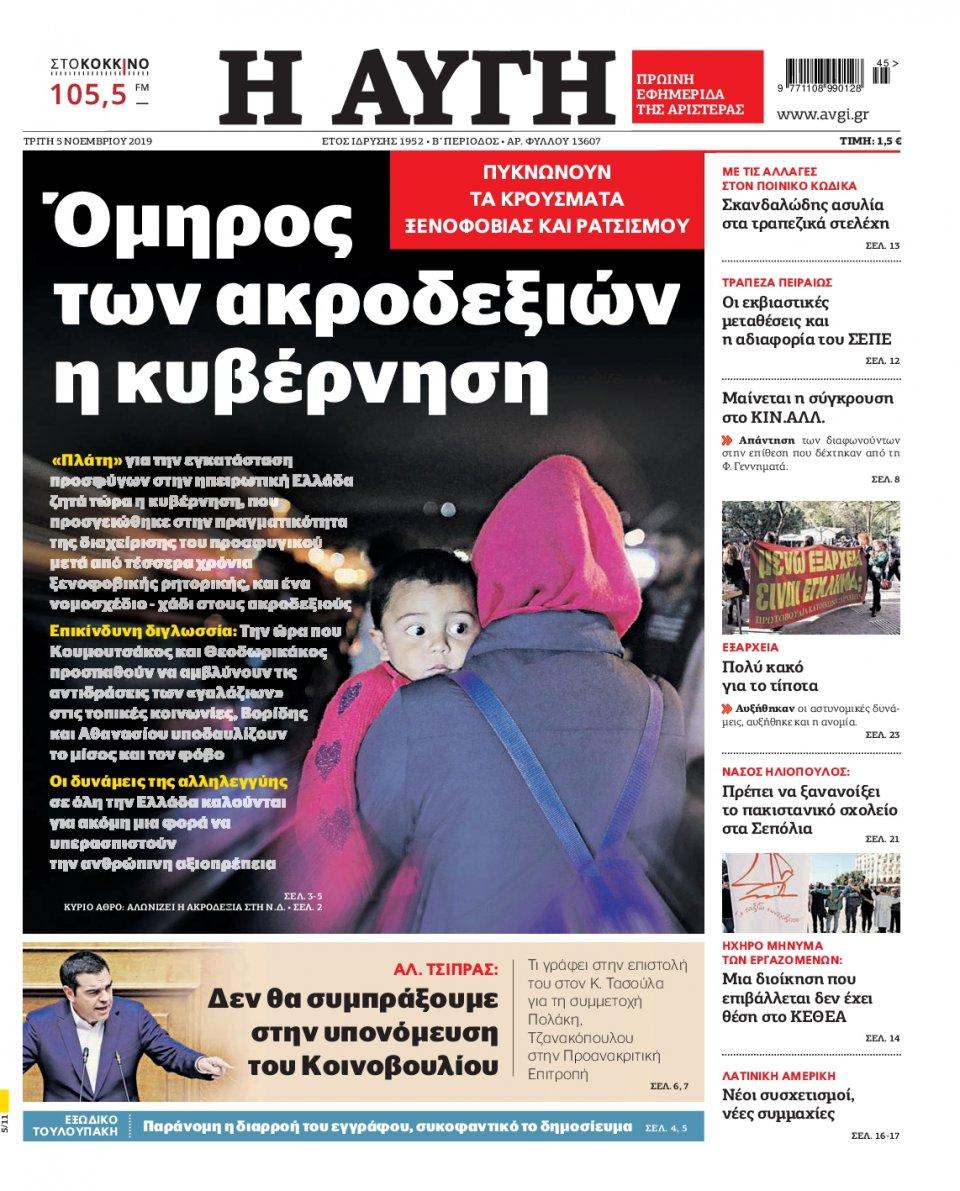 Πρωτοσέλιδο Εφημερίδας - Αυγή - 2019-11-05