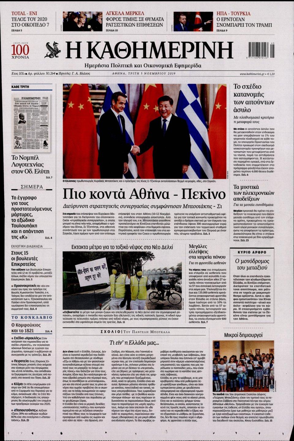 Πρωτοσέλιδο Εφημερίδας - Καθημερινή - 2019-11-05
