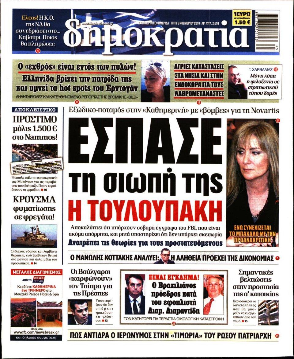 Πρωτοσέλιδο Εφημερίδας - ΔΗΜΟΚΡΑΤΙΑ - 2019-11-05