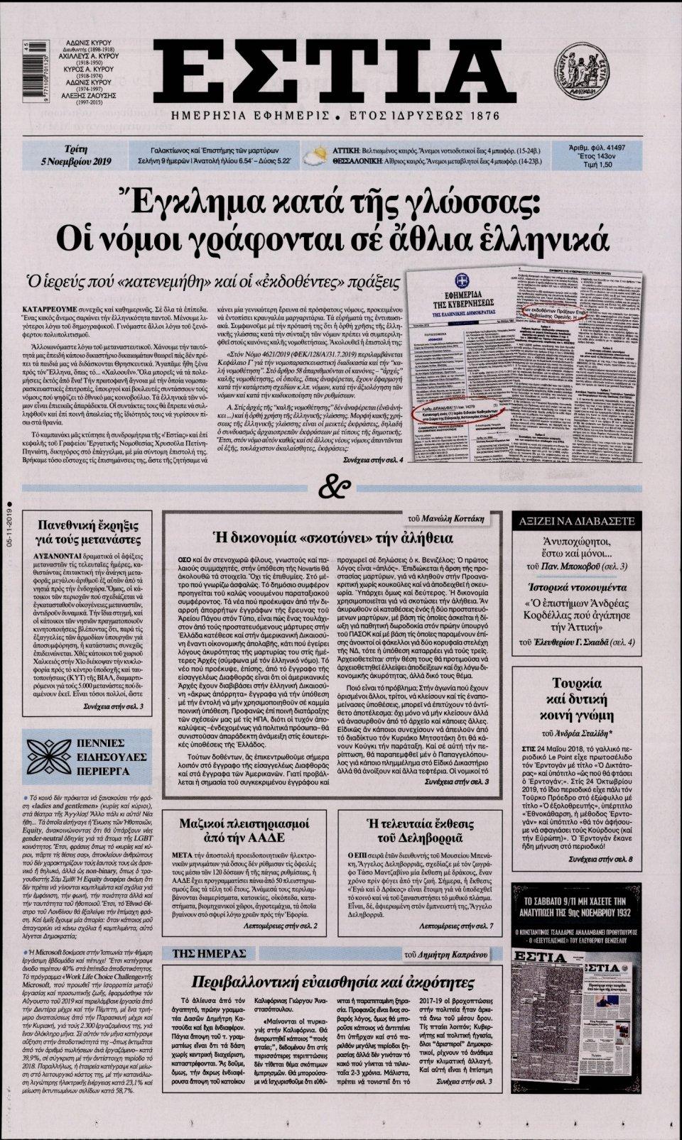 Πρωτοσέλιδο Εφημερίδας - Εστία - 2019-11-05