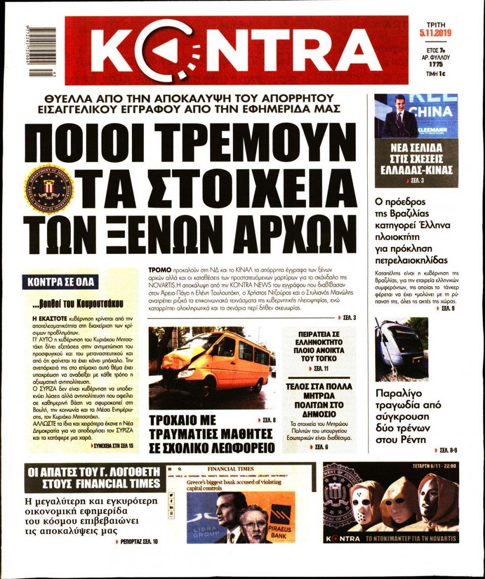 Πρωτοσέλιδο Εφημερίδας - KONTRA NEWS - 2019-11-05