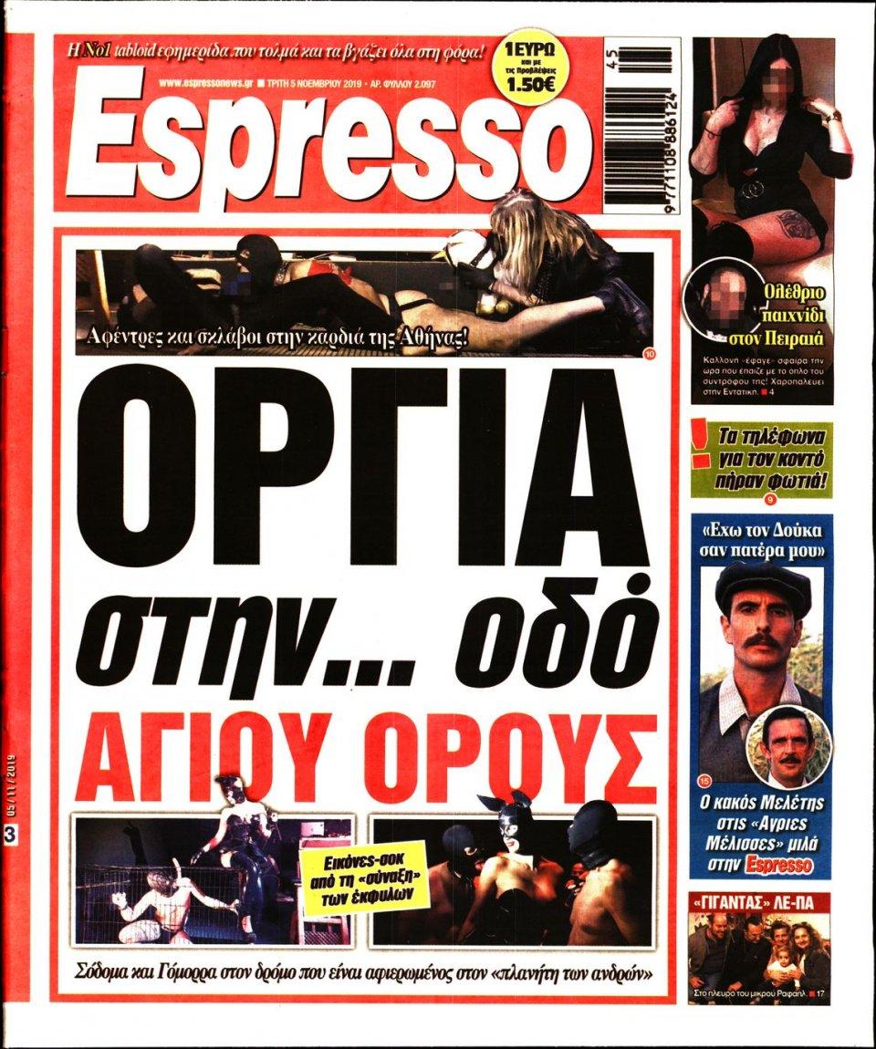 Πρωτοσέλιδο Εφημερίδας - Espresso - 2019-11-05
