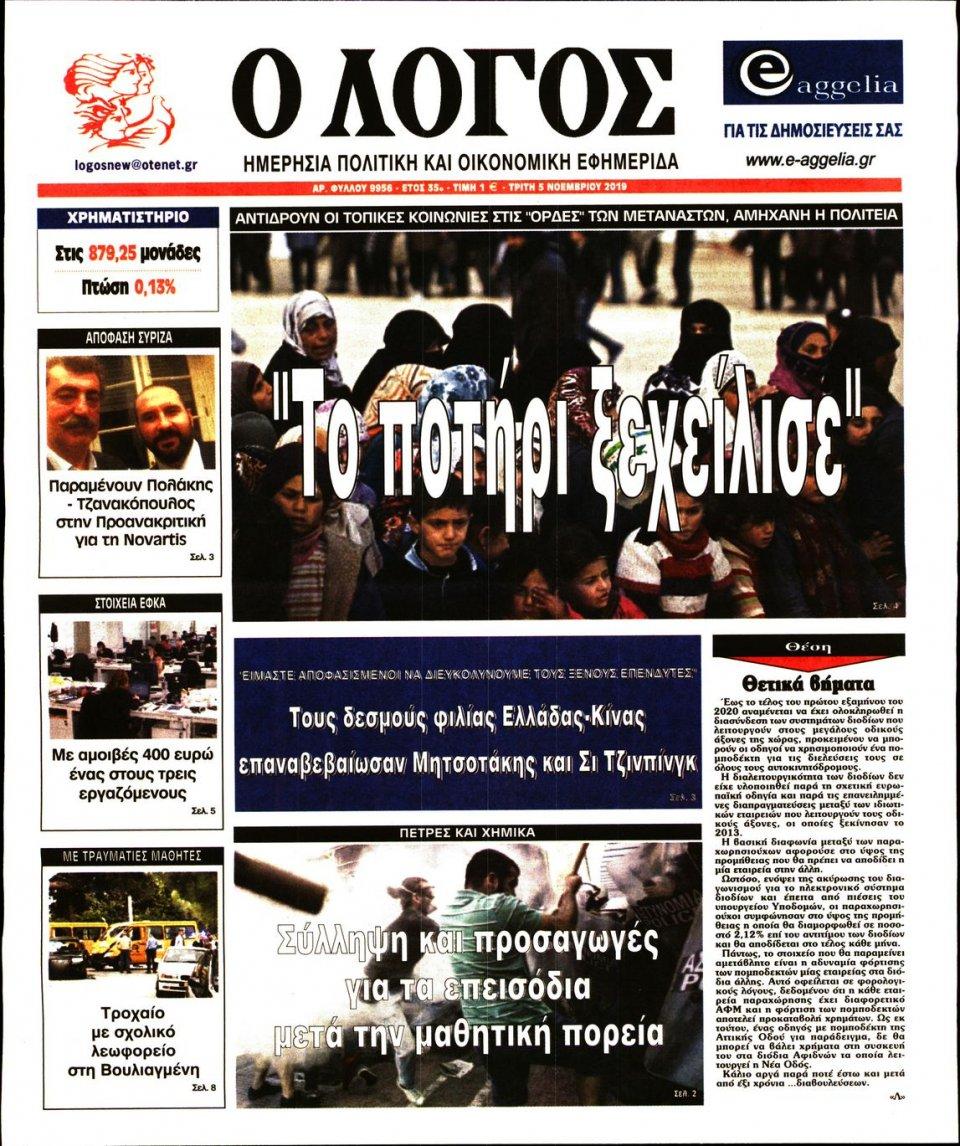 Πρωτοσέλιδο Εφημερίδας - Λόγος - 2019-11-05