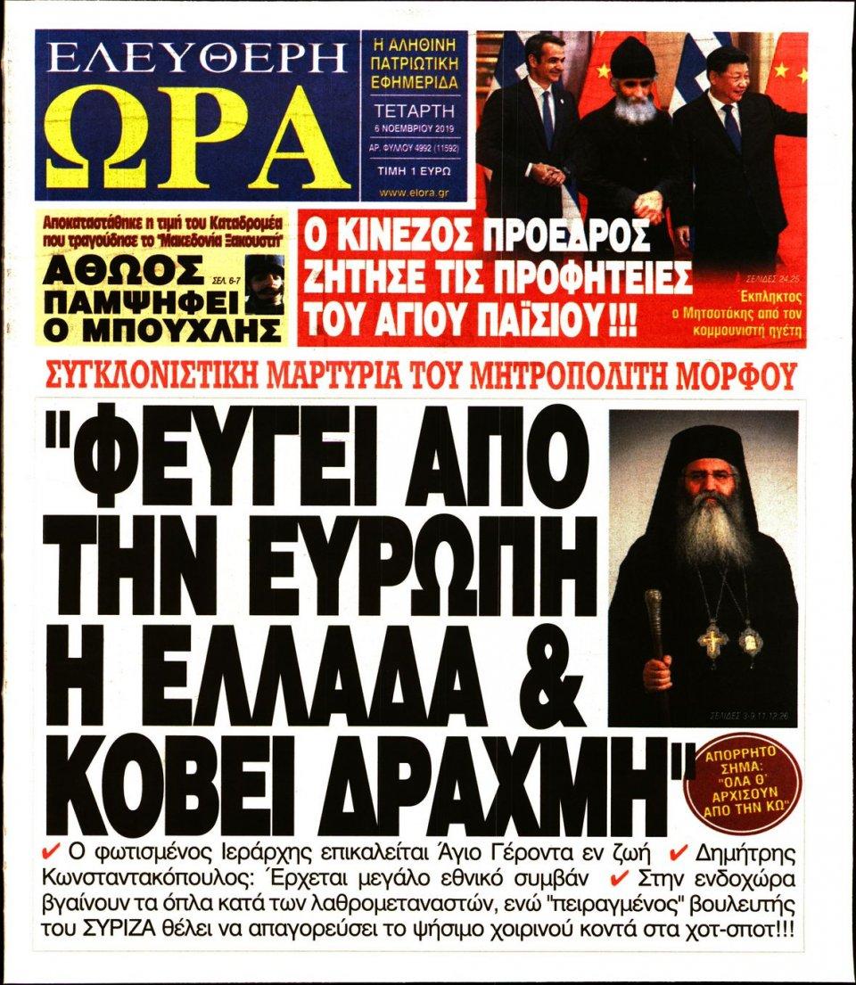 Πρωτοσέλιδο Εφημερίδας - Ελεύθερη Ώρα - 2019-11-06