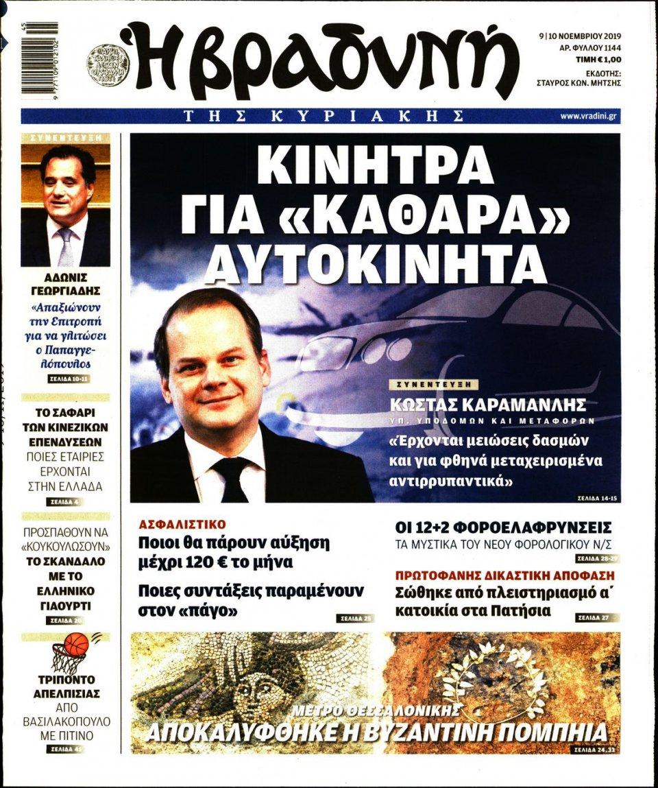 Πρωτοσέλιδο Εφημερίδας - ΒΡΑΔΥΝΗ ΤΗΣ ΚΥΡΙΑΚΗΣ - 2019-11-09