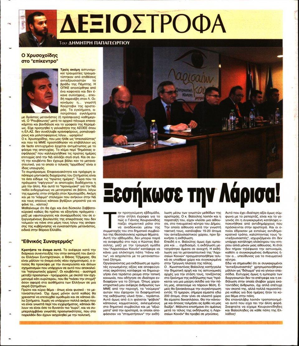 Οπισθόφυλλο Εφημερίδας - Ελεύθερη Ώρα - 2019-11-10