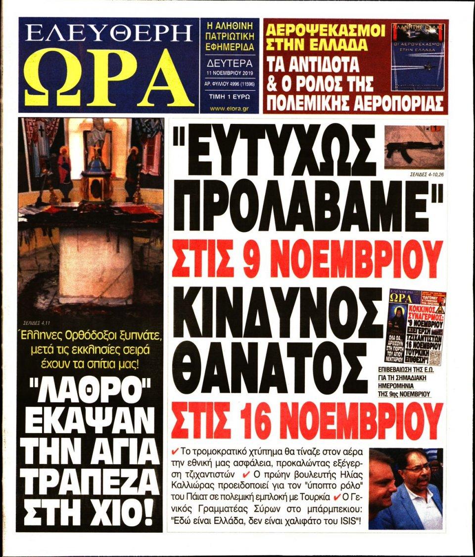 Πρωτοσέλιδο Εφημερίδας - Ελεύθερη Ώρα - 2019-11-11