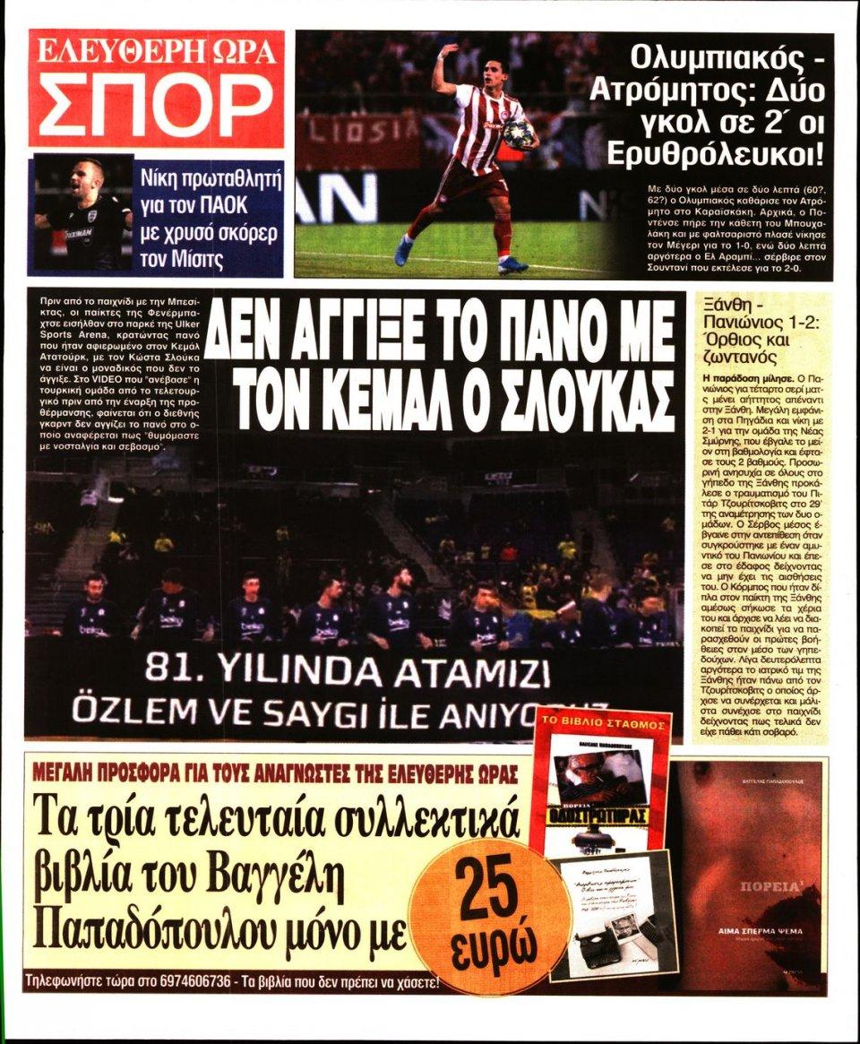 Οπισθόφυλλο Εφημερίδας - Ελεύθερη Ώρα - 2019-11-11