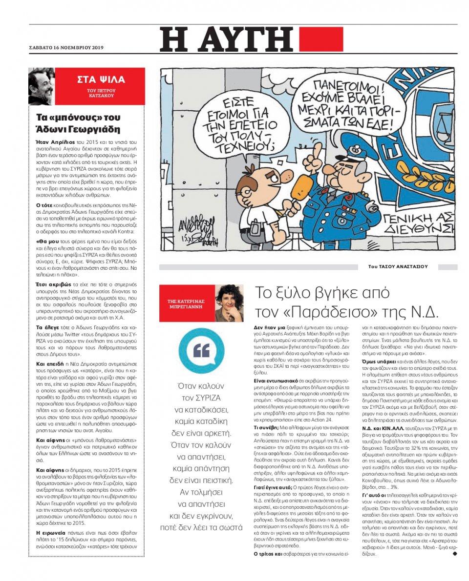 Οπισθόφυλλο Εφημερίδας - Αυγή - 2019-11-16