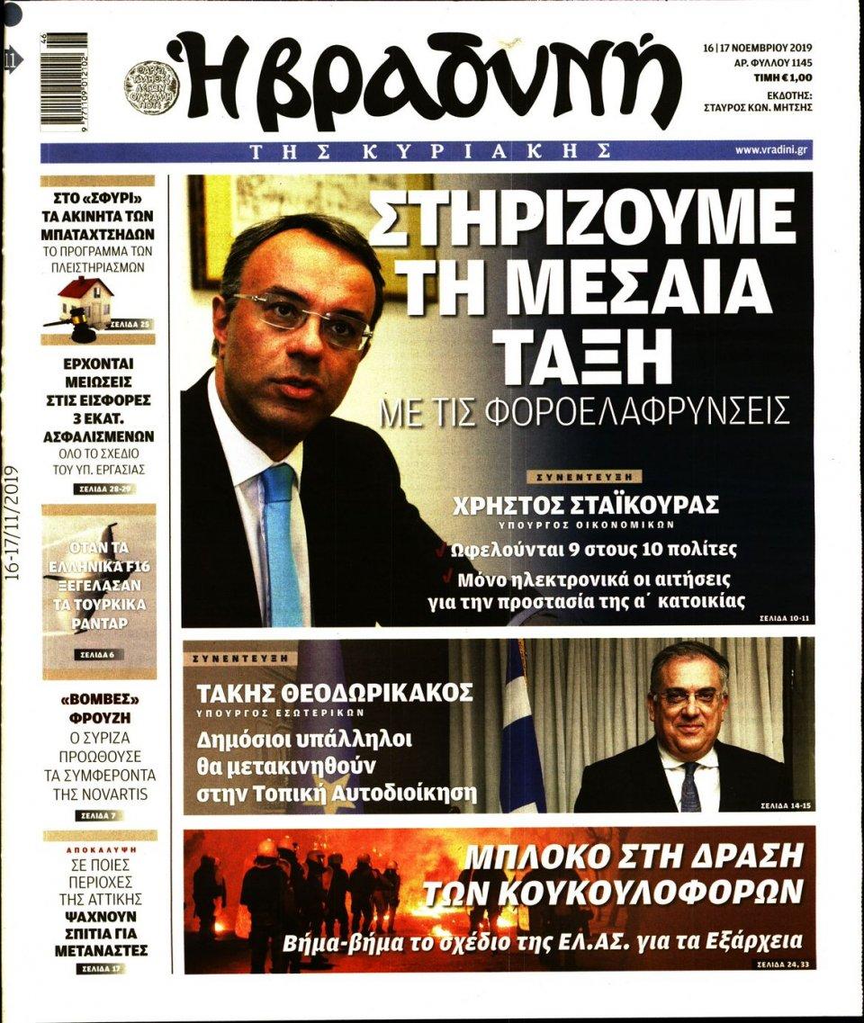Πρωτοσέλιδο Εφημερίδας - ΒΡΑΔΥΝΗ ΤΗΣ ΚΥΡΙΑΚΗΣ - 2019-11-16