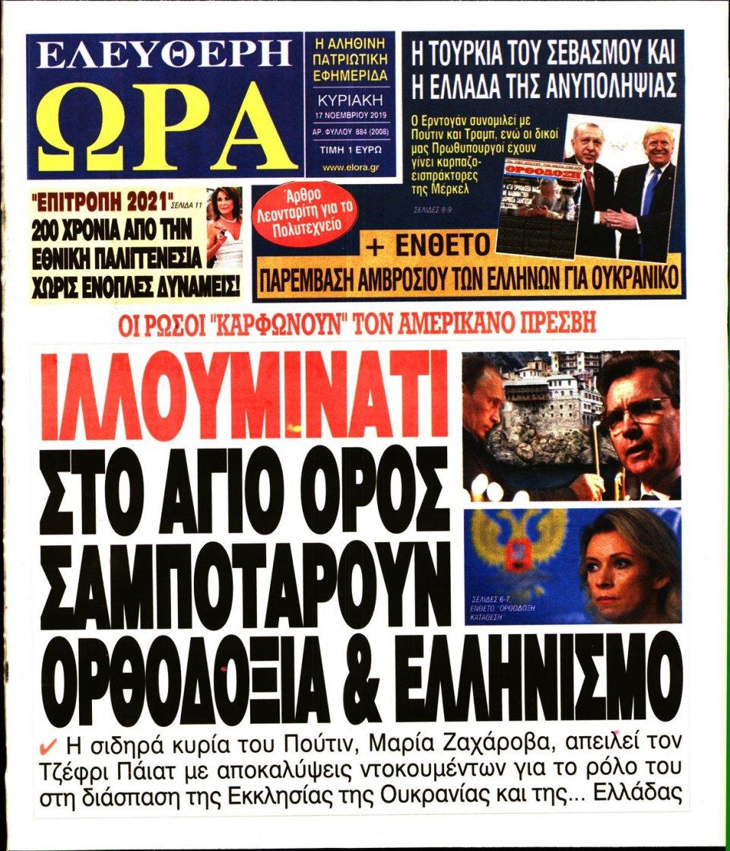 Πρωτοσέλιδο Εφημερίδας - Ελεύθερη Ώρα - 2019-11-17
