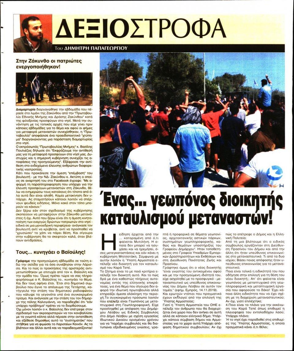 Οπισθόφυλλο Εφημερίδας - Ελεύθερη Ώρα - 2019-11-17