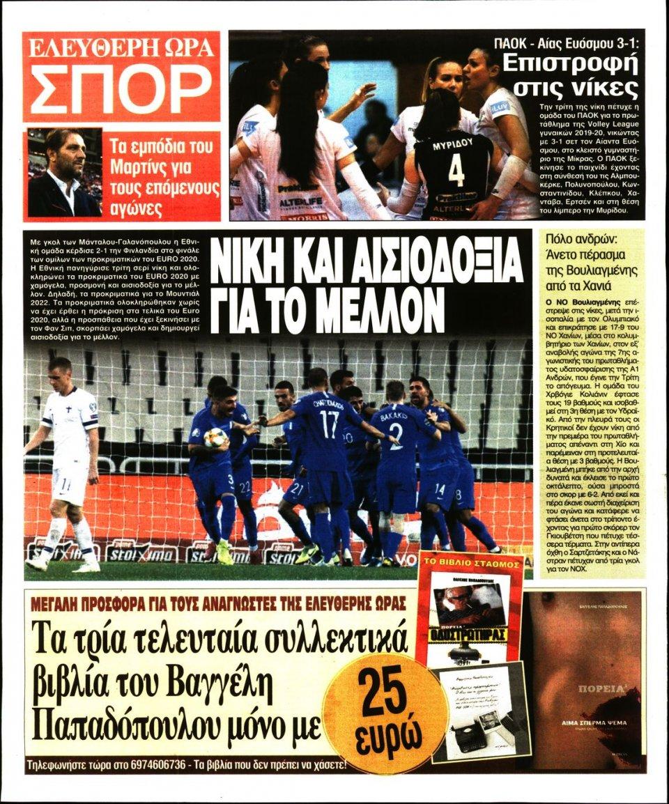Οπισθόφυλλο Εφημερίδας - Ελεύθερη Ώρα - 2019-11-20