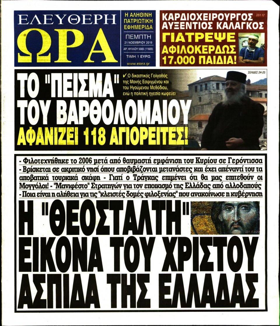 Πρωτοσέλιδο Εφημερίδας - Ελεύθερη Ώρα - 2019-11-21