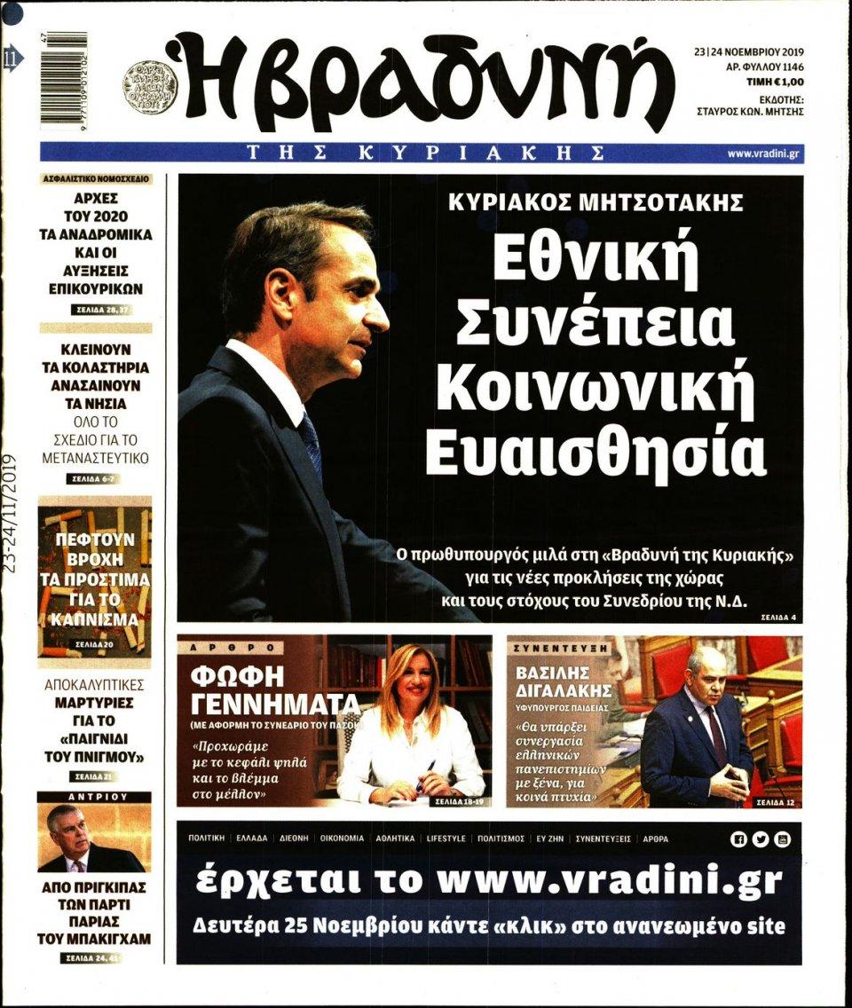 Πρωτοσέλιδο Εφημερίδας - ΒΡΑΔΥΝΗ ΤΗΣ ΚΥΡΙΑΚΗΣ - 2019-11-23