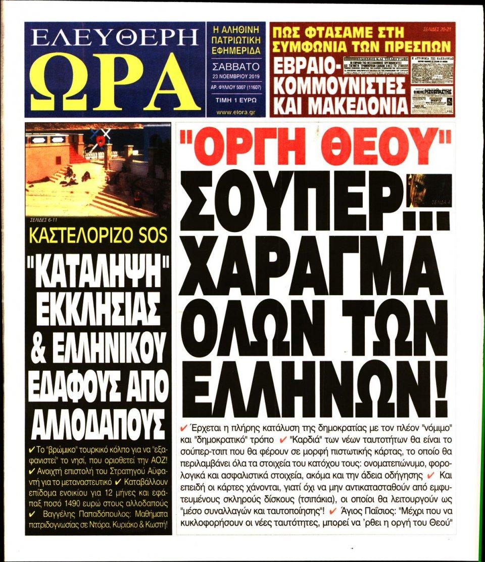 Πρωτοσέλιδο Εφημερίδας - Ελεύθερη Ώρα - 2019-11-23