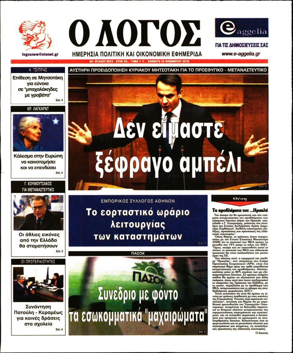 Πρωτοσέλιδο Εφημερίδας - Λόγος - 2019-11-23