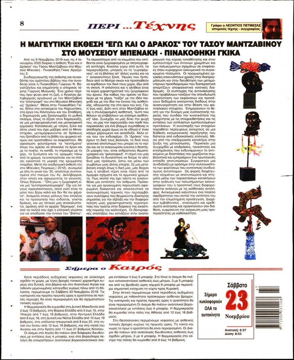 Οπισθόφυλλο Εφημερίδας - Λόγος - 2019-11-23