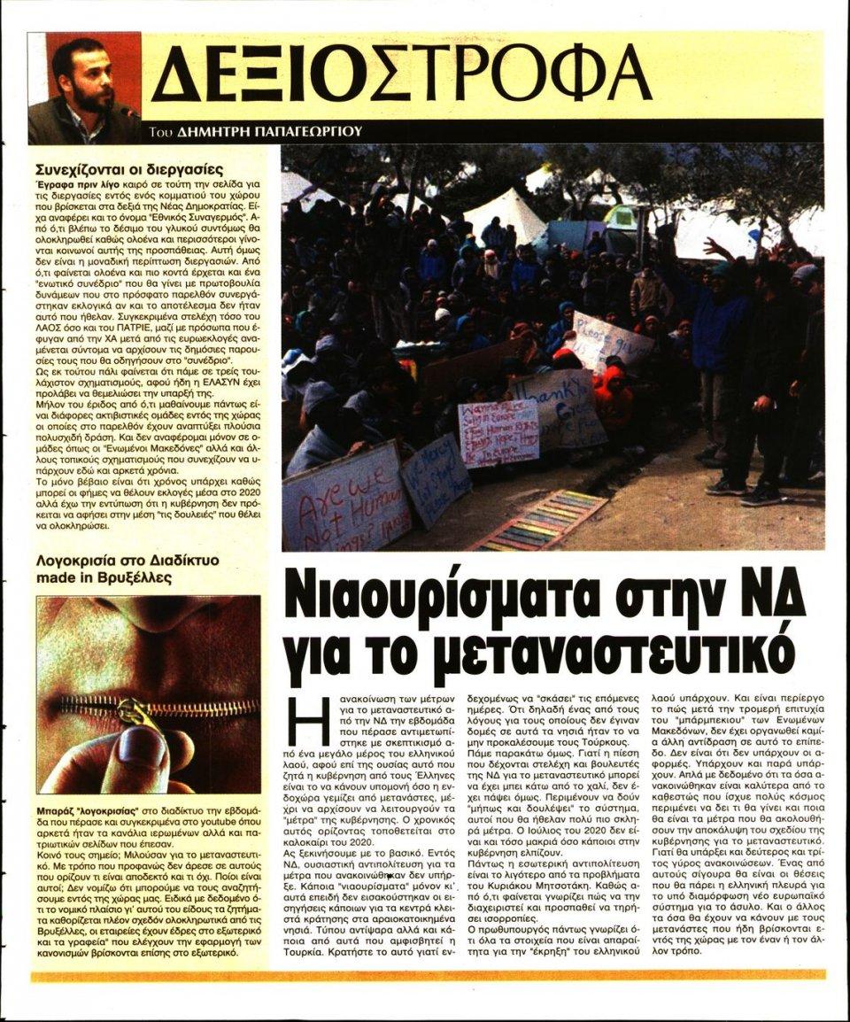 Οπισθόφυλλο Εφημερίδας - Ελεύθερη Ώρα - 2019-11-24