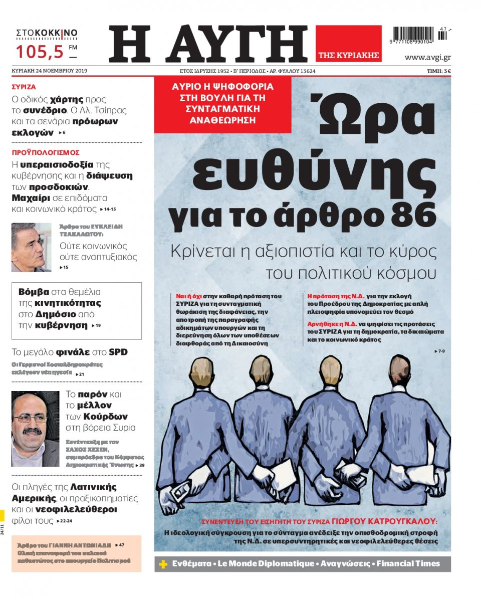 Πρωτοσέλιδο Εφημερίδας - Αυγή - 2019-11-24
