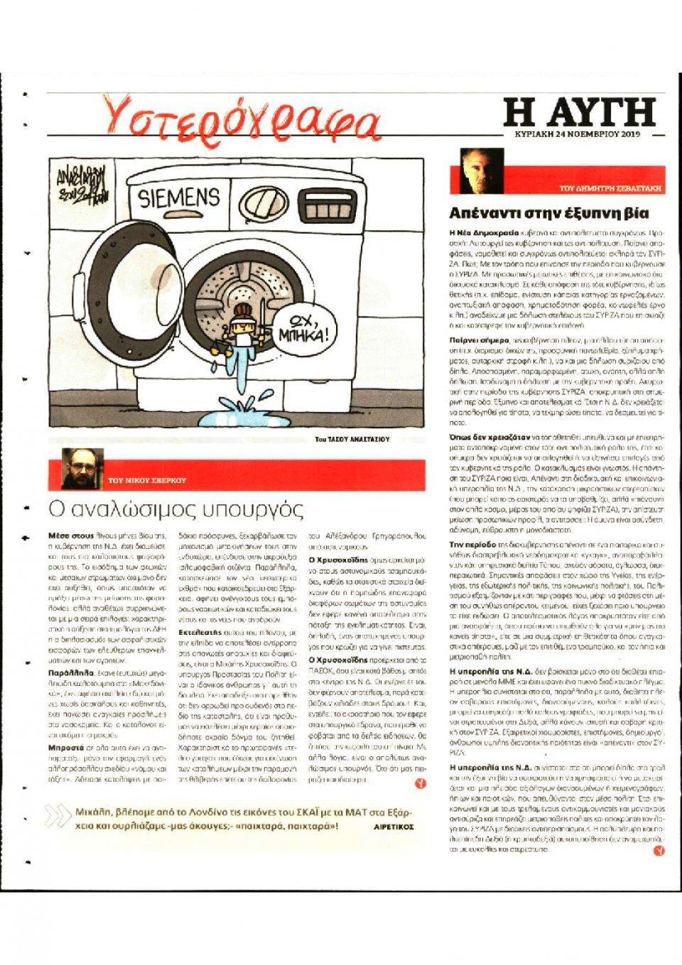Οπισθόφυλλο Εφημερίδας - Αυγή - 2019-11-24