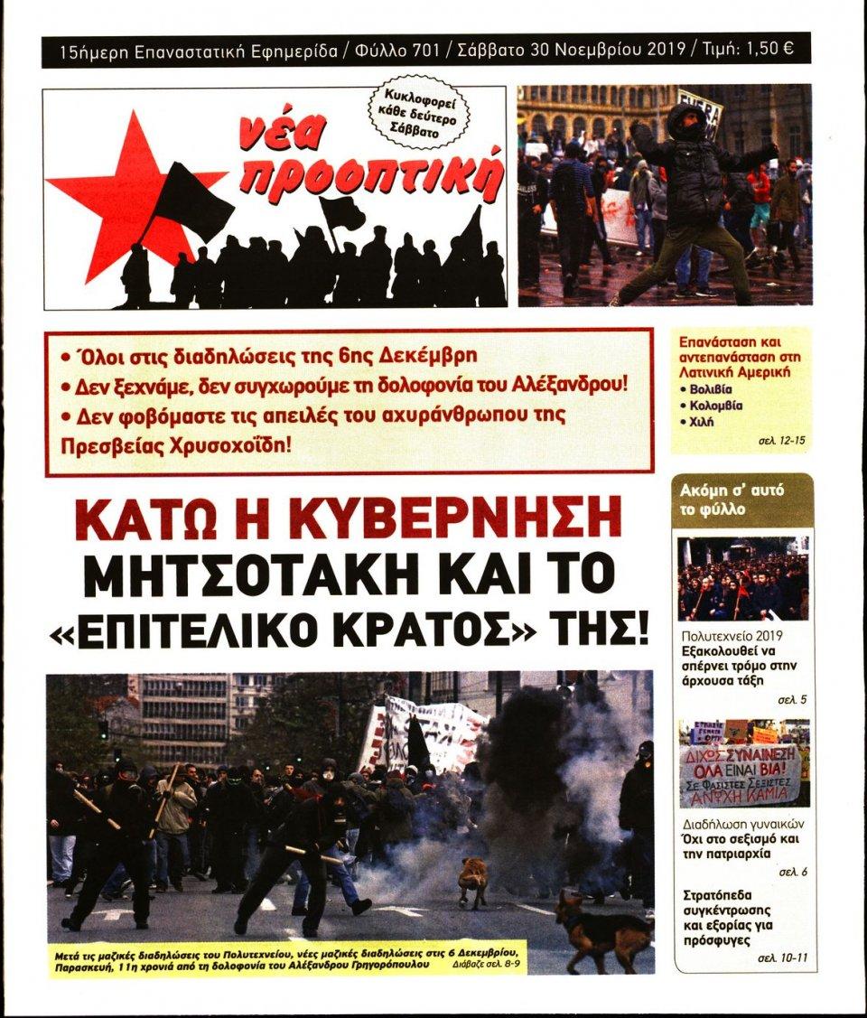 Πρωτοσέλιδο Εφημερίδας - ΝΕΑ ΠΡΟΟΠΤΙΚΗ - 2019-11-30