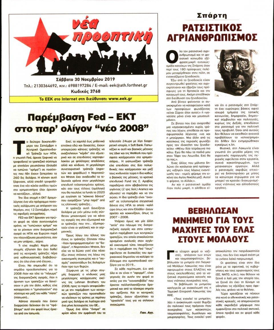 Οπισθόφυλλο Εφημερίδας - ΝΕΑ ΠΡΟΟΠΤΙΚΗ - 2019-11-30