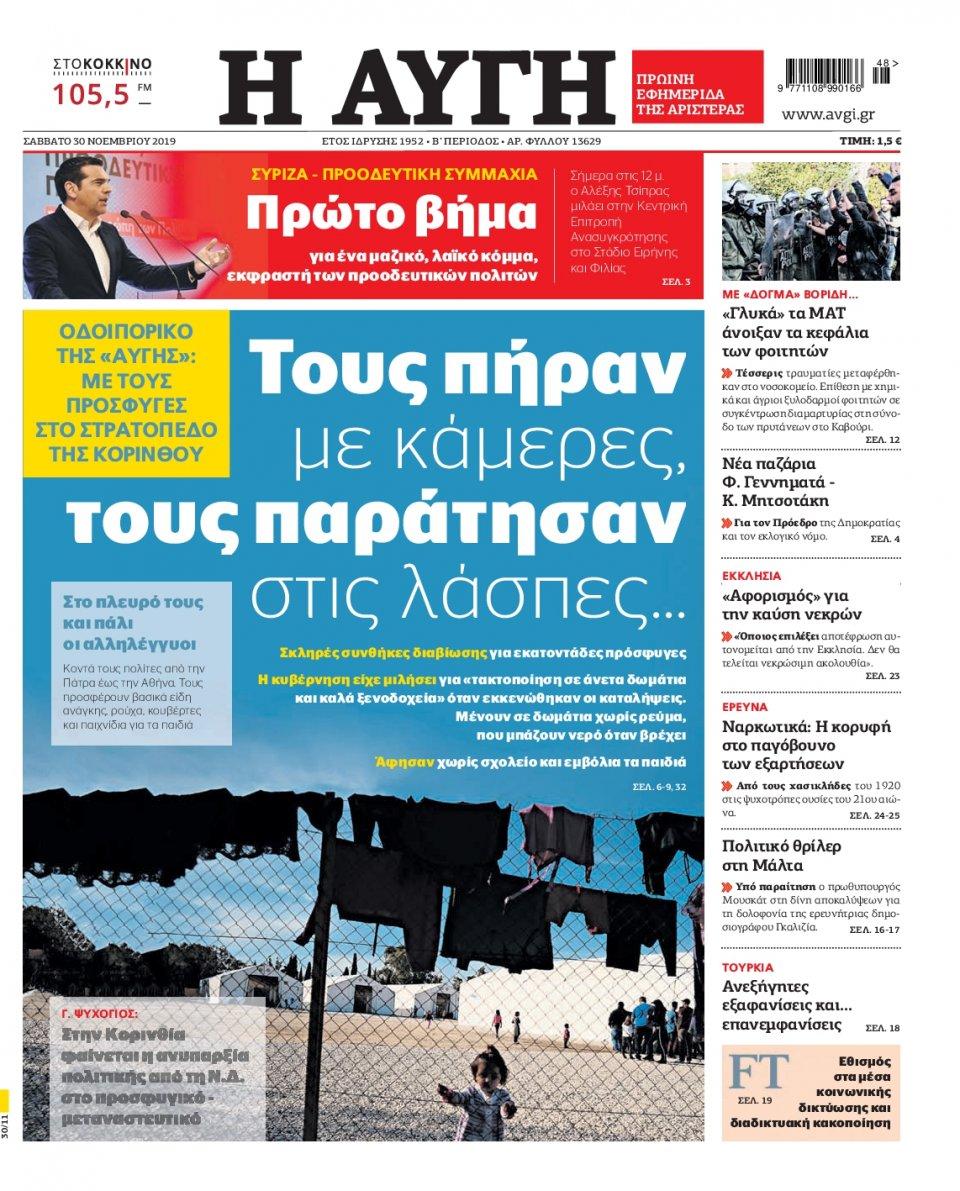 Πρωτοσέλιδο Εφημερίδας - Αυγή - 2019-11-30
