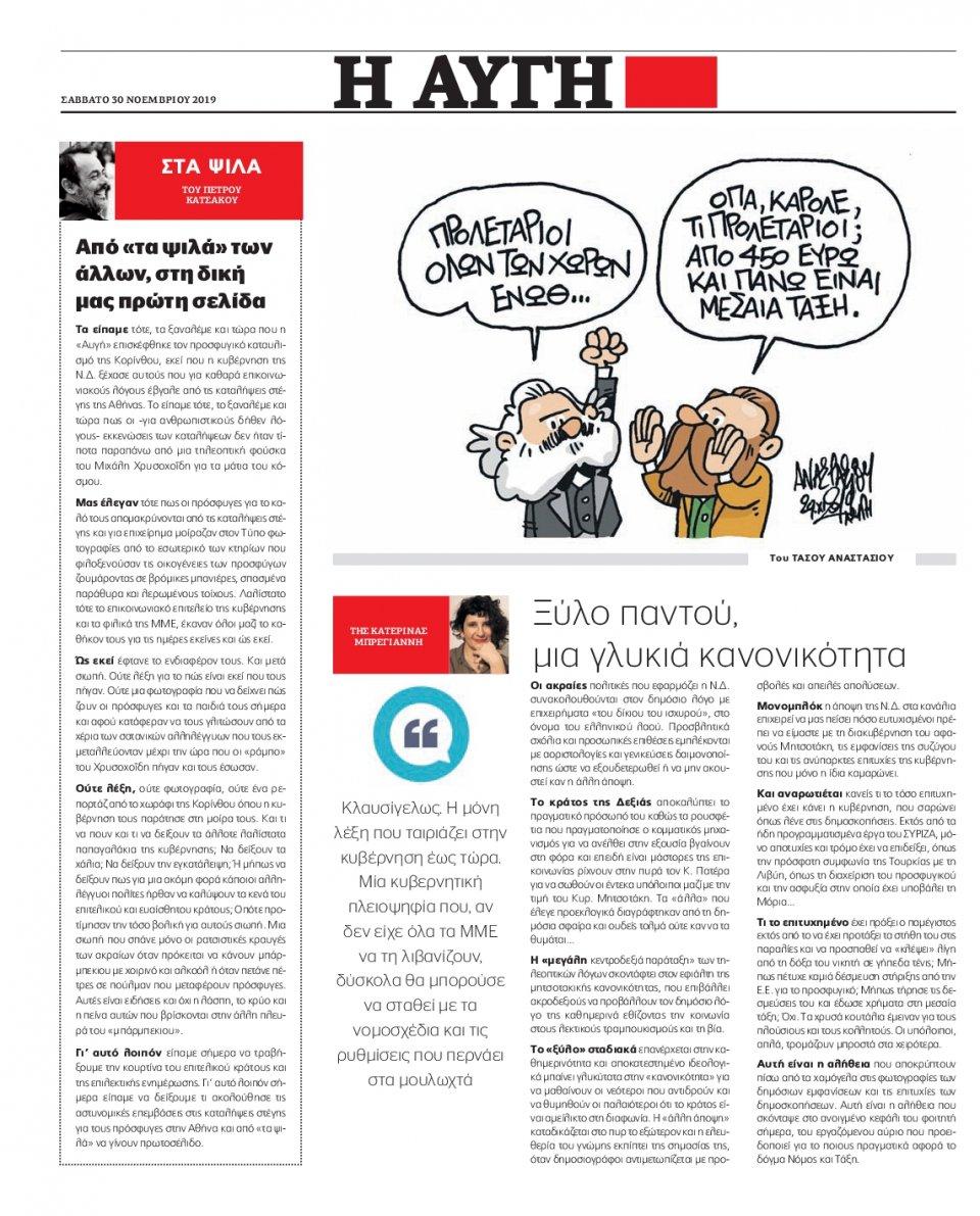 Οπισθόφυλλο Εφημερίδας - Αυγή - 2019-11-30