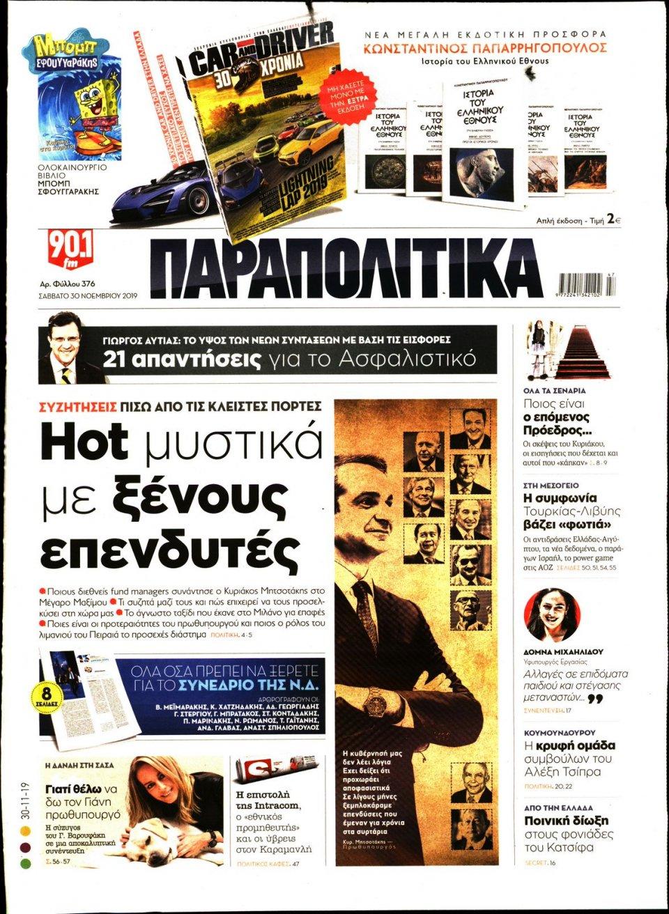 Πρωτοσέλιδο Εφημερίδας - ΠΑΡΑΠΟΛΙΤΙΚΑ - 2019-11-30