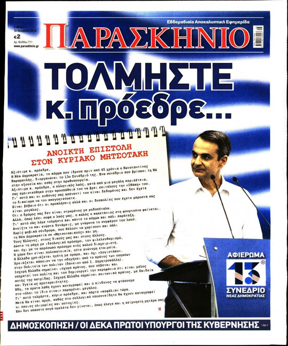 Πρωτοσέλιδο Εφημερίδας - ΤΟ ΠΑΡΑΣΚΗΝΙΟ - 2019-11-30