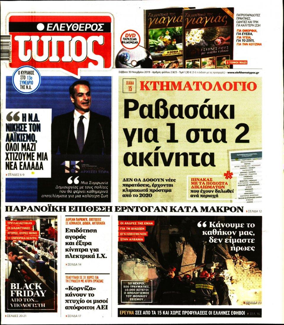 Πρωτοσέλιδο Εφημερίδας - Ελεύθερος Τύπος - 2019-11-30