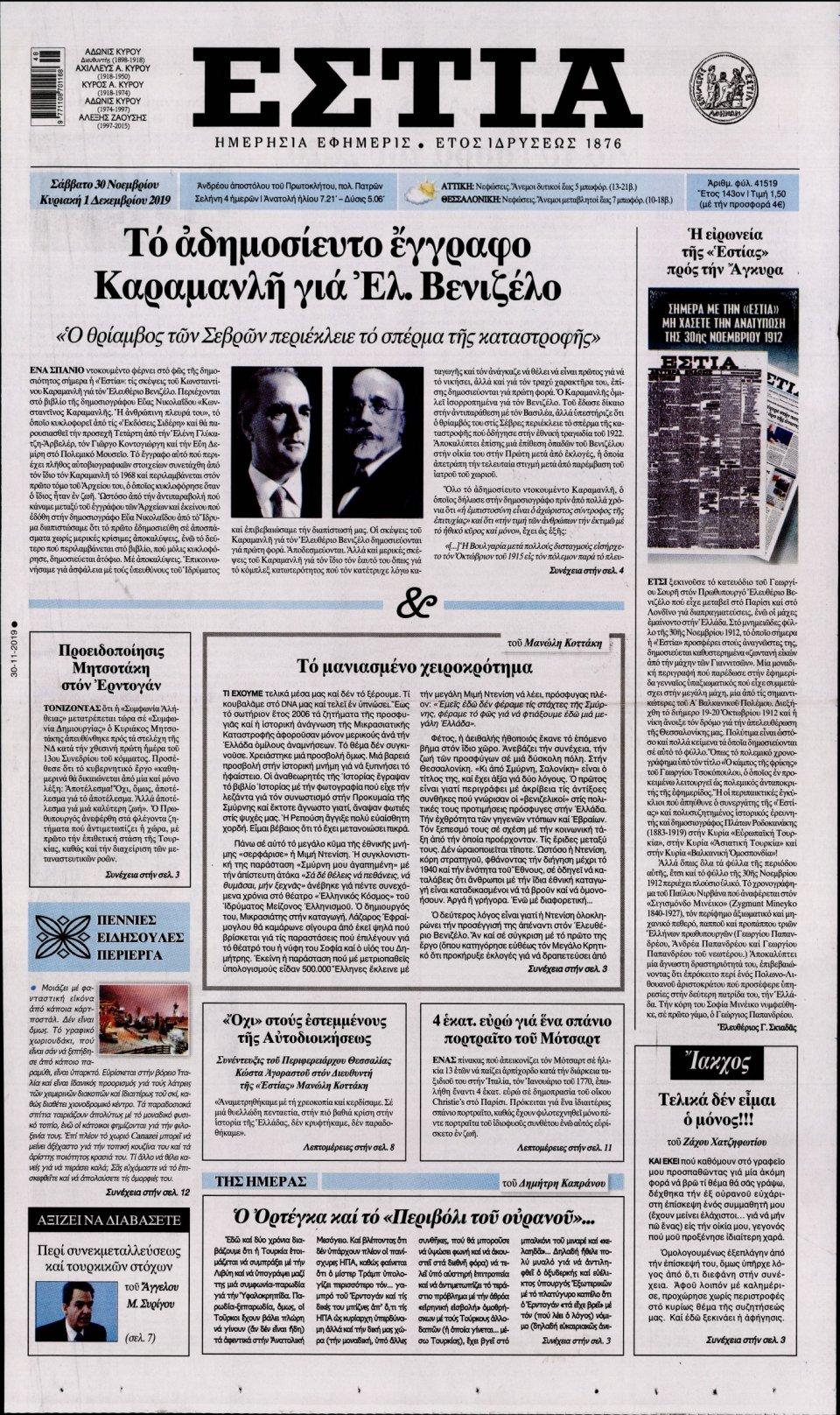 Πρωτοσέλιδο Εφημερίδας - Εστία - 2019-11-30