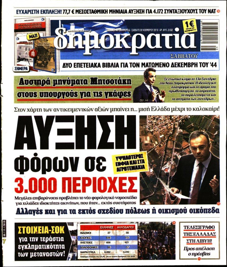 Πρωτοσέλιδο Εφημερίδας - ΔΗΜΟΚΡΑΤΙΑ - 2019-11-30