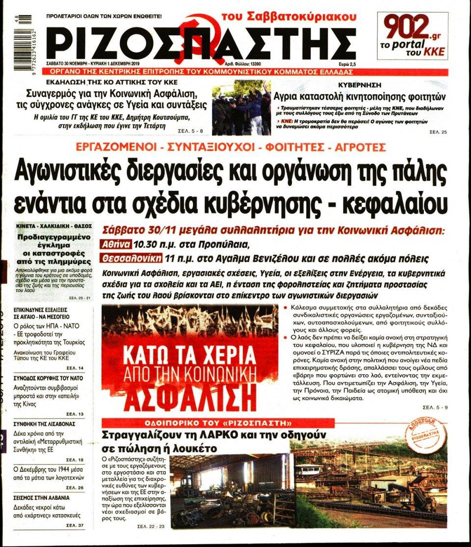 Πρωτοσέλιδο Εφημερίδας - Ριζοσπάστης - 2019-11-30