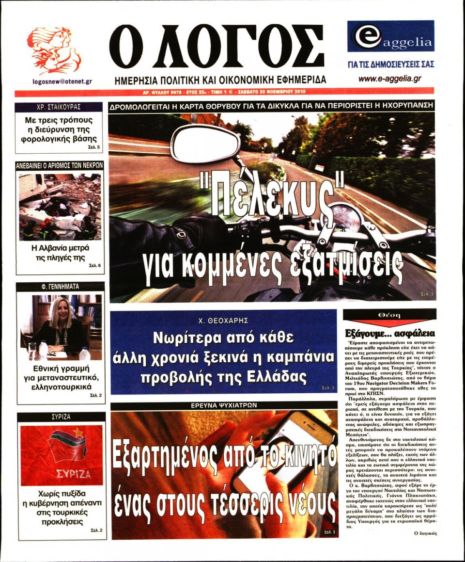 Πρωτοσέλιδο Εφημερίδας - Λόγος - 2019-11-30