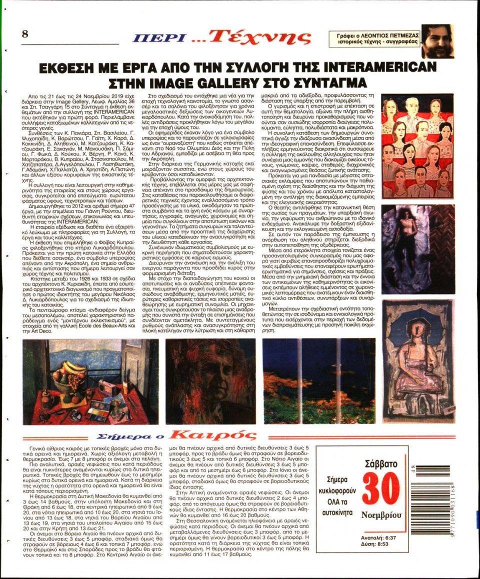 Οπισθόφυλλο Εφημερίδας - Λόγος - 2019-11-30