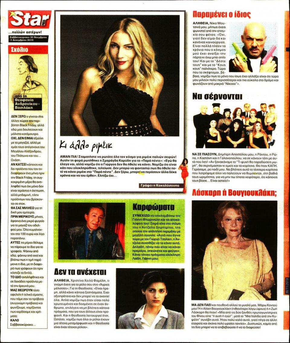 Οπισθόφυλλο Εφημερίδας - STAR PRESS - 2019-11-30