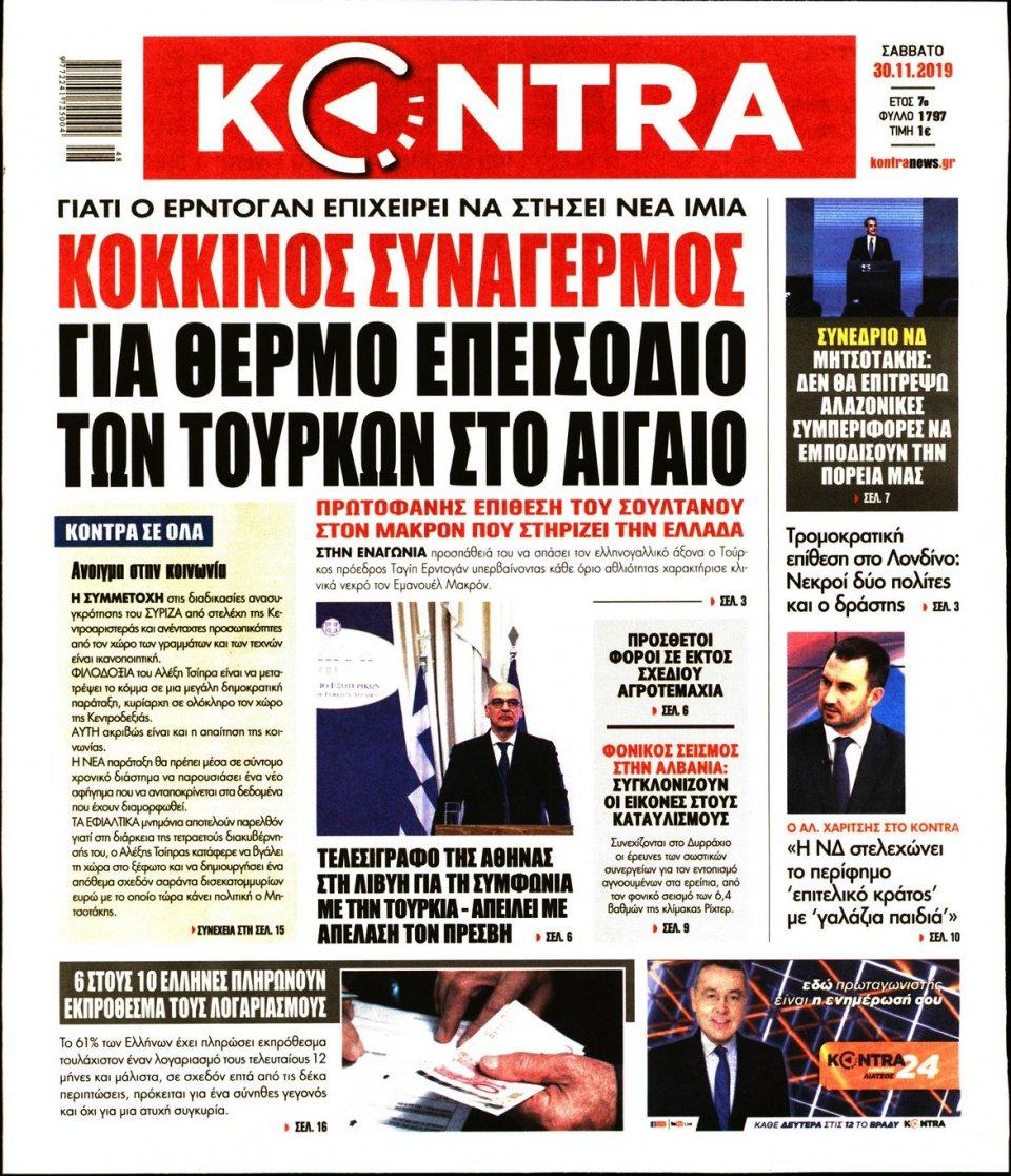 Πρωτοσέλιδο Εφημερίδας - KONTRA NEWS - 2019-11-30