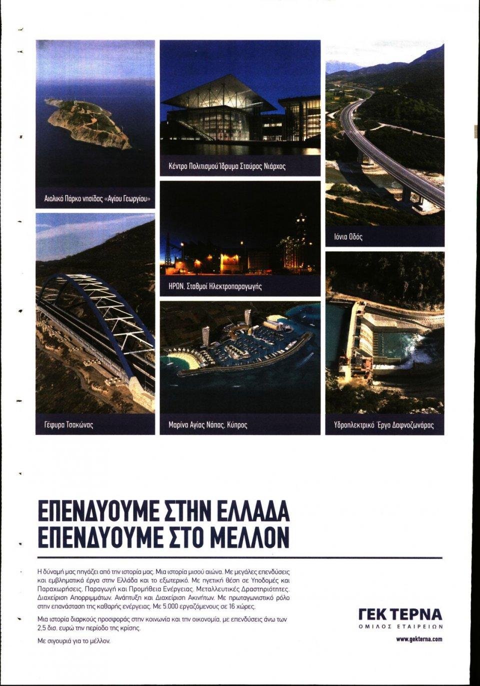 Οπισθόφυλλο Εφημερίδας - Έθνος - 2019-12-01