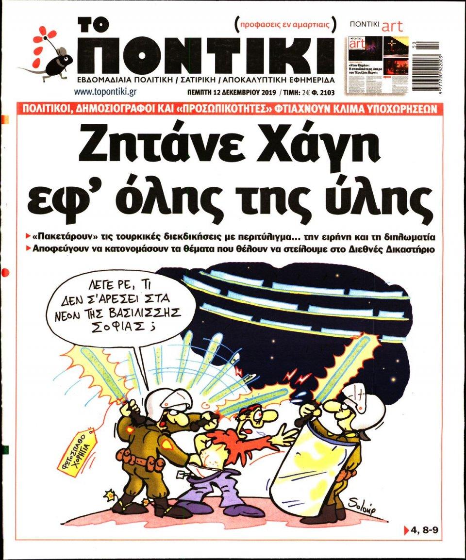 Πρωτοσέλιδο Εφημερίδας - ΤΟ ΠΟΝΤΙΚΙ - 2019-12-12