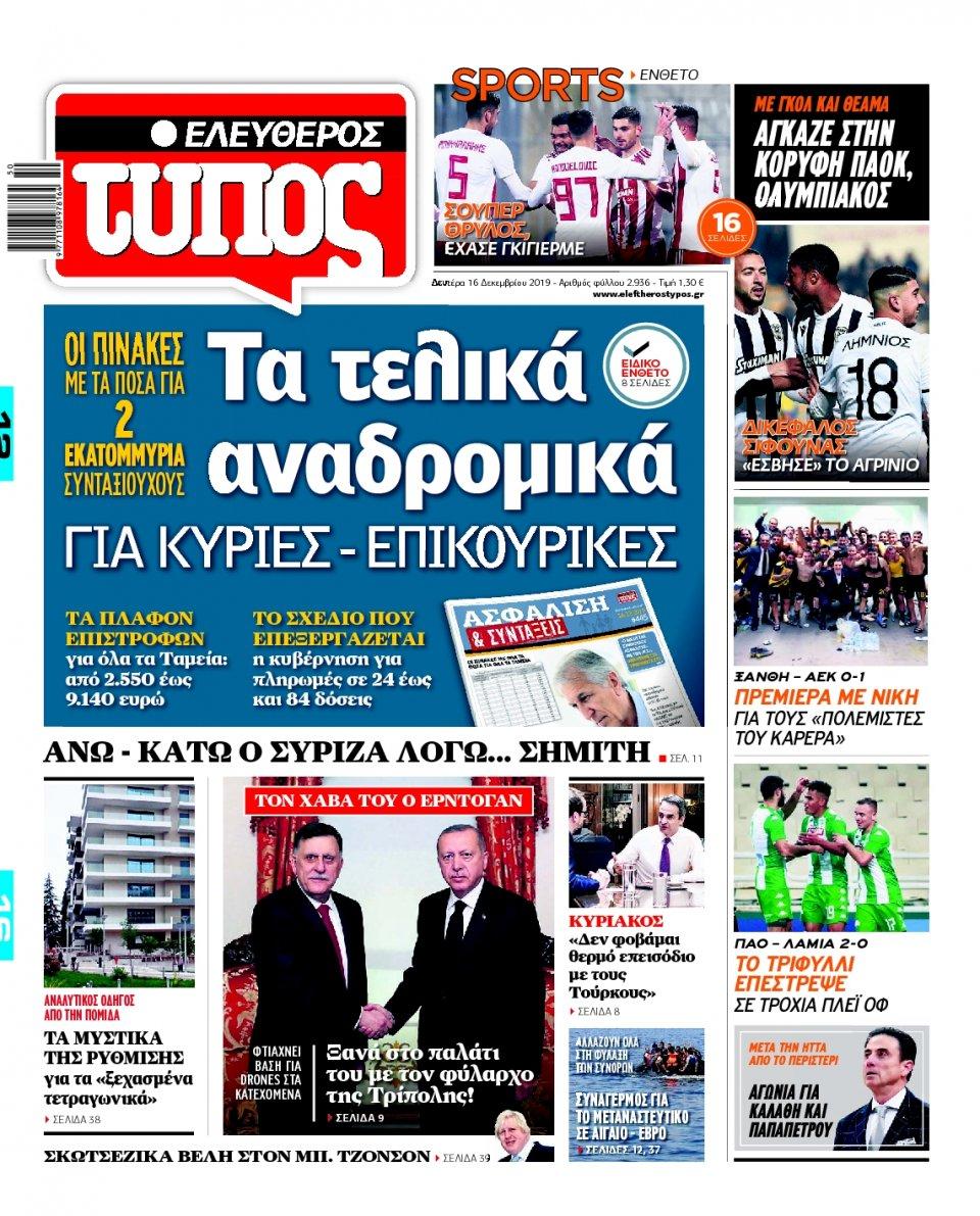 Πρωτοσέλιδο Εφημερίδας - Ελεύθερος Τύπος - 2019-12-16