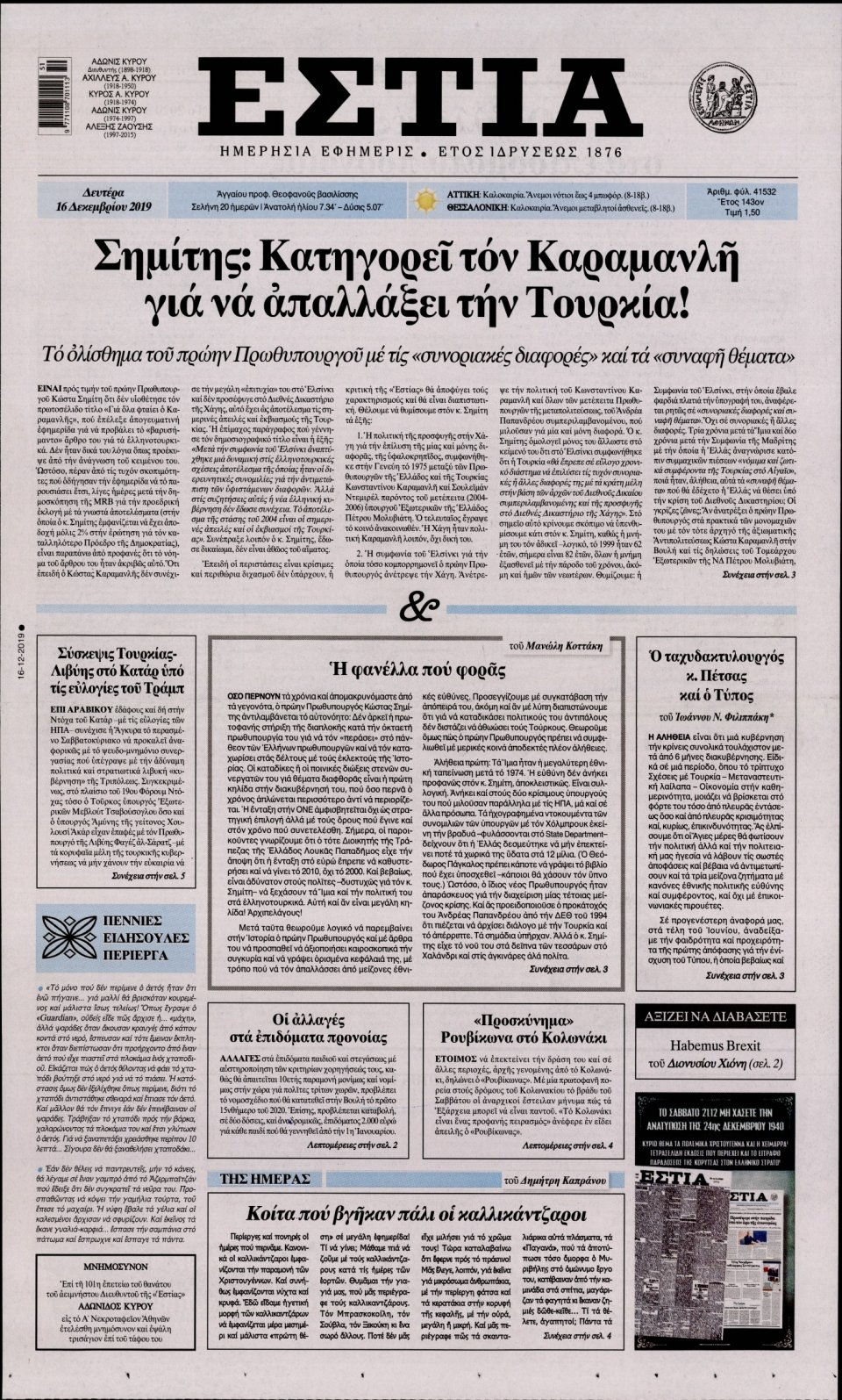 Πρωτοσέλιδο Εφημερίδας - Εστία - 2019-12-16