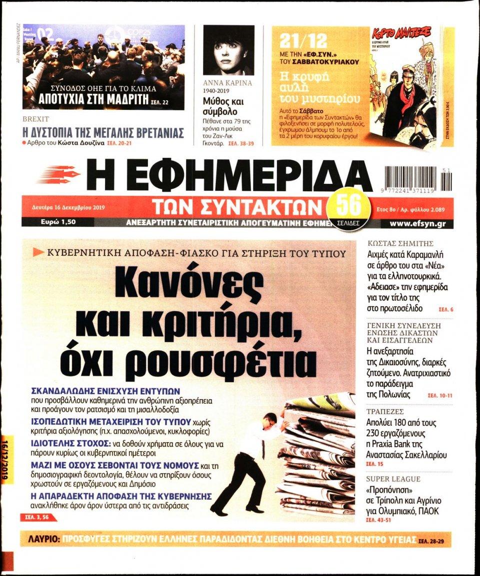 Πρωτοσέλιδο Εφημερίδας - Η ΕΦΗΜΕΡΙΔΑ ΤΩΝ ΣΥΝΤΑΚΤΩΝ - 2019-12-16