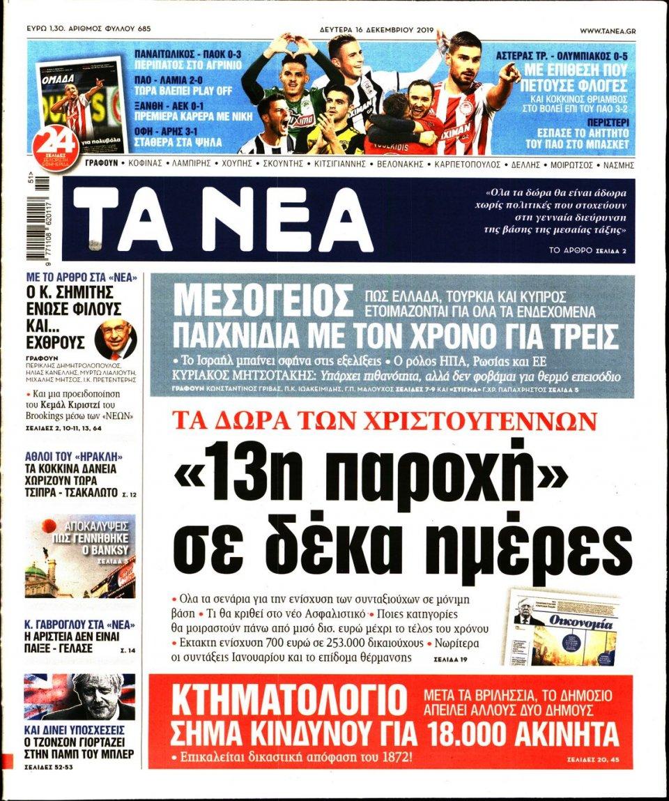 Πρωτοσέλιδο Εφημερίδας - Τα Νέα - 2019-12-16