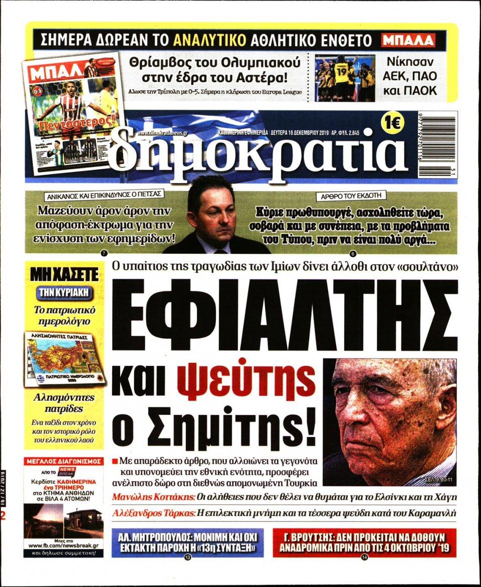 Πρωτοσέλιδο Εφημερίδας - ΔΗΜΟΚΡΑΤΙΑ - 2019-12-16