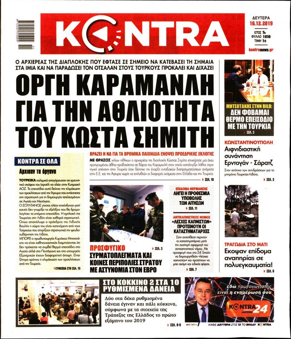 Πρωτοσέλιδο Εφημερίδας - KONTRA NEWS - 2019-12-16
