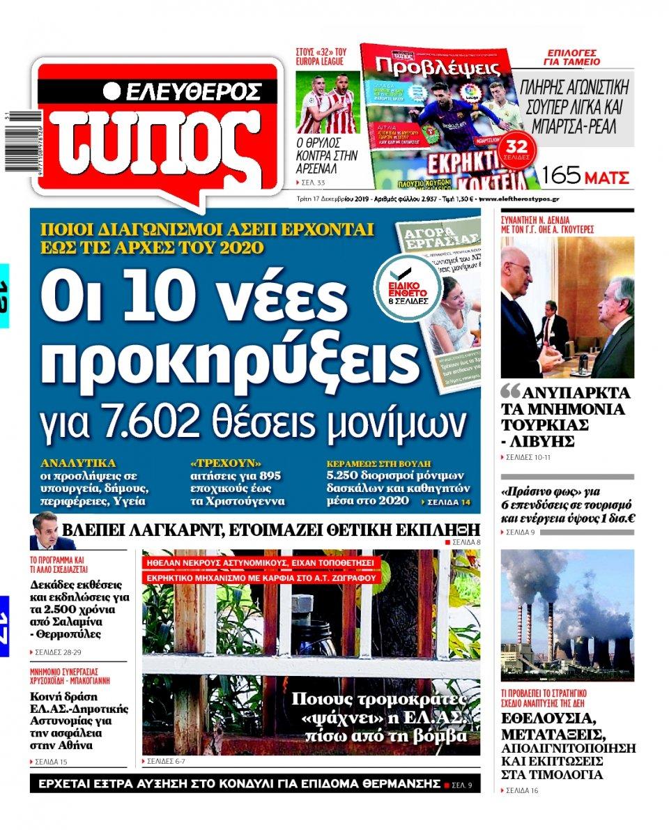 Πρωτοσέλιδο Εφημερίδας - Ελεύθερος Τύπος - 2019-12-17