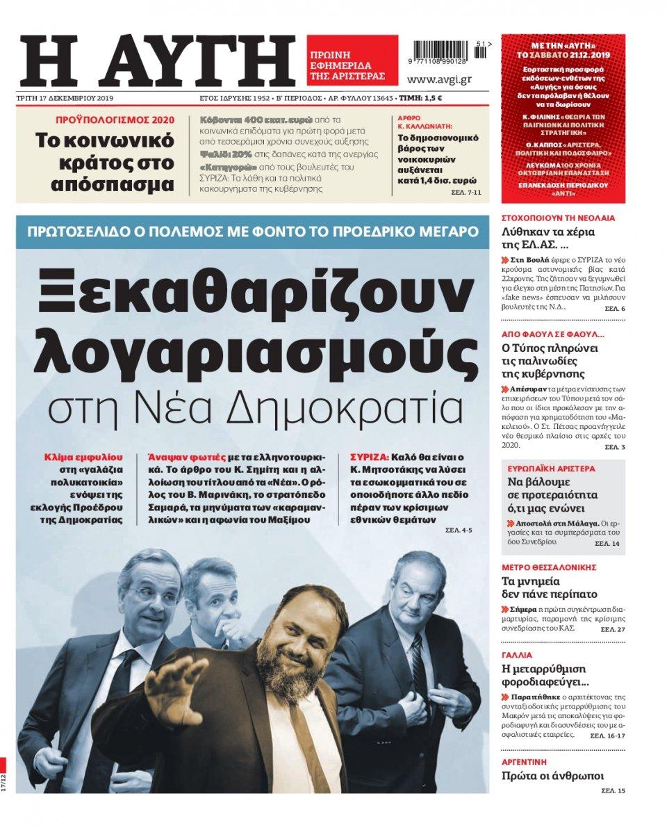 Πρωτοσέλιδο Εφημερίδας - Αυγή - 2019-12-17