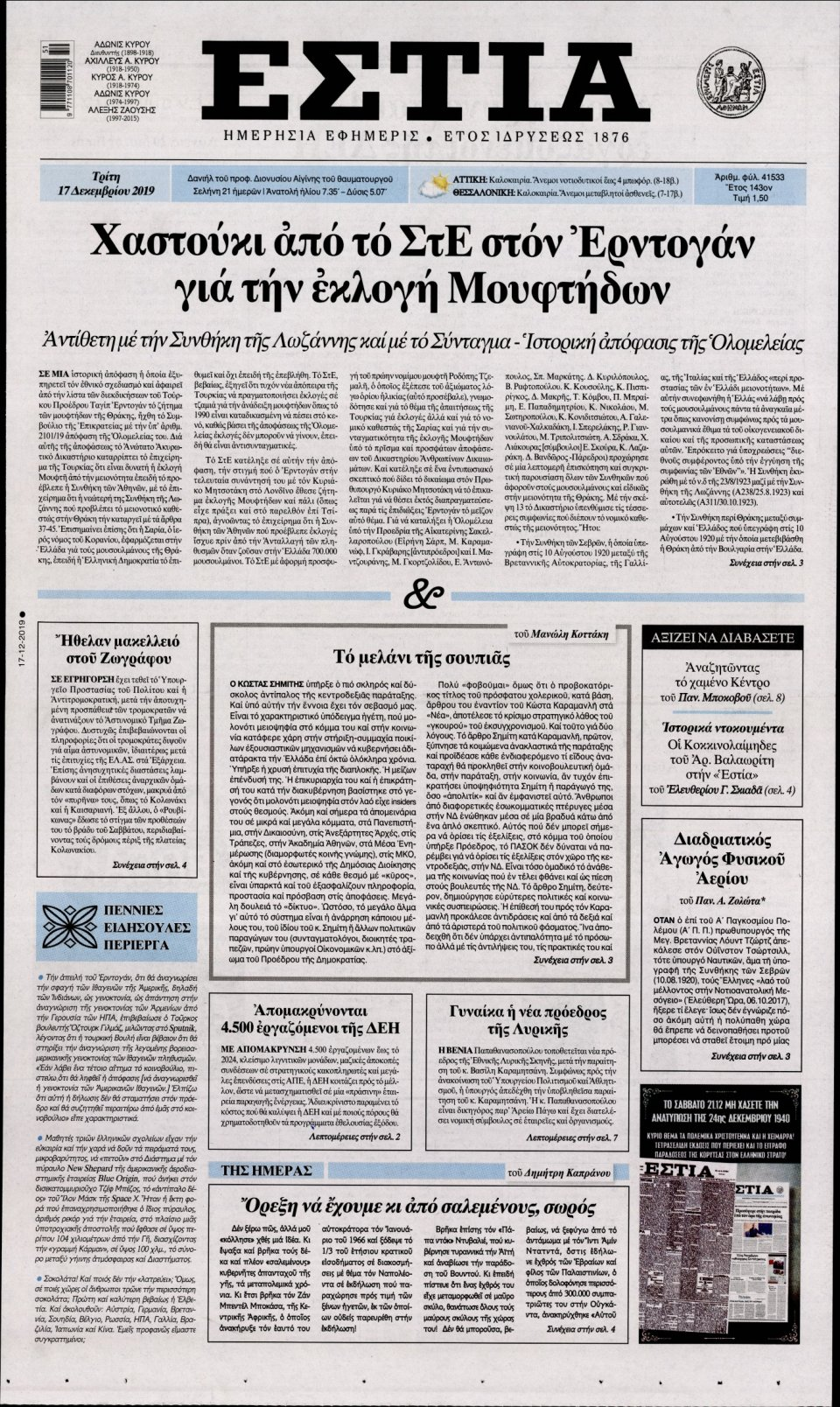 Πρωτοσέλιδο Εφημερίδας - Εστία - 2019-12-17
